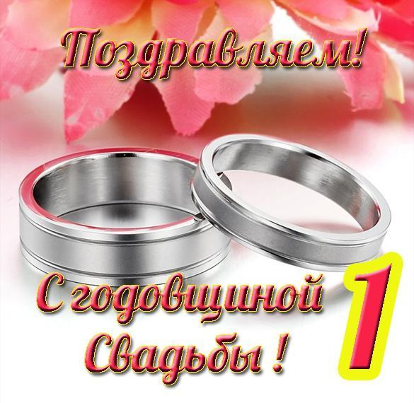 Открытка с годовщиной свадьбы 1 год