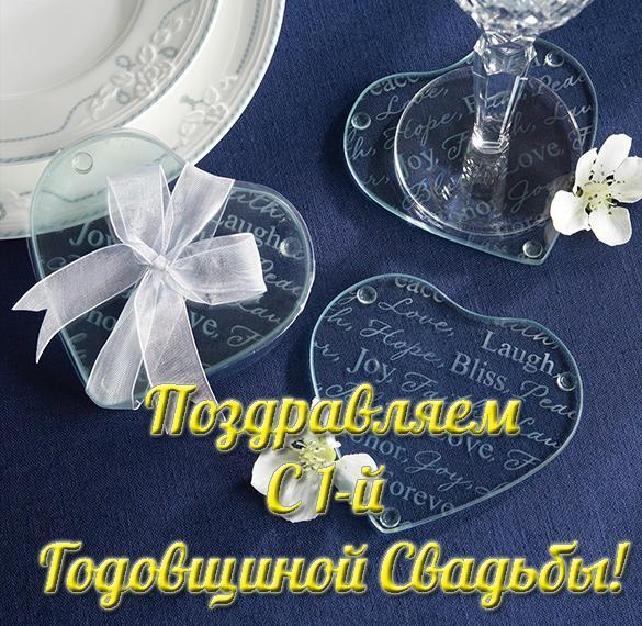 Открытка с годовщиной со дня свадьбы 1 год