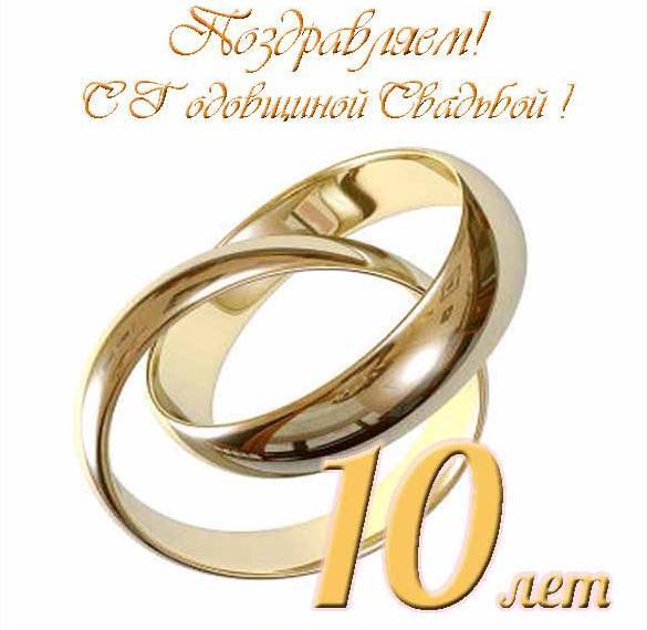 Открытка с годовщиной свадьбы с 10 летием