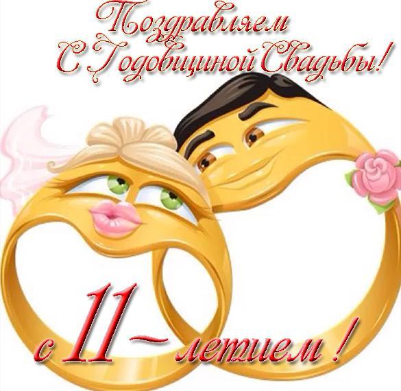 Открытка 11 лет годовщина свадьбы