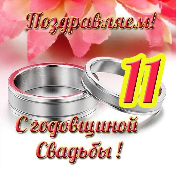 Открытка с годовщиной свадьбы на 11 летие