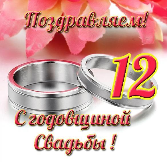 Открытка с годовщиной свадьбы 12 лет