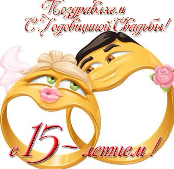 Прикольная открытка с годовщиной свадьбы на 15 лет