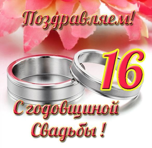 Открытка с годовщиной свадьбы на 16 летие