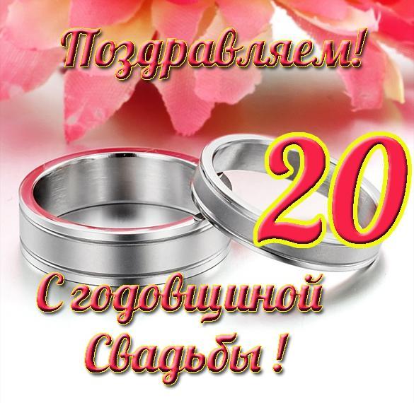 Открытка с годовщиной свадьбы на 20 лет