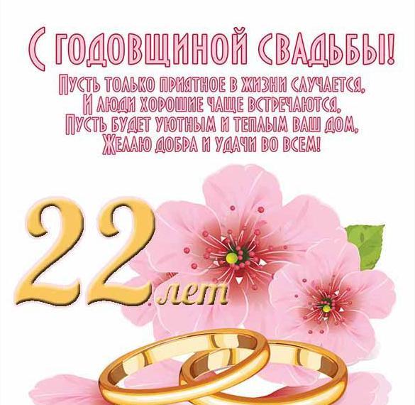 Открытка с годовщиной свадьбы 22 года