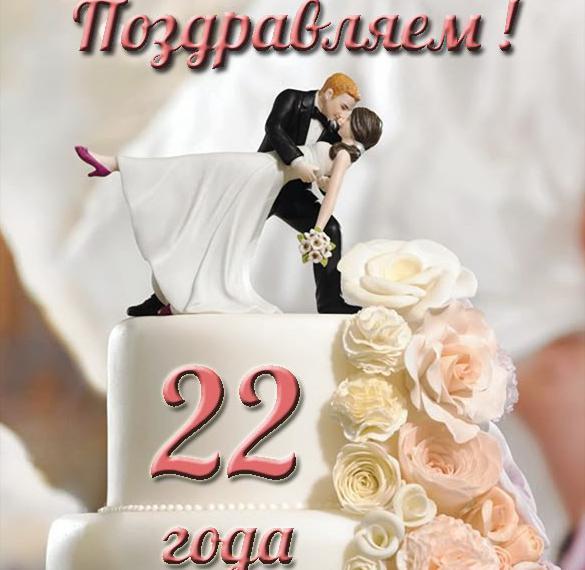 Открытка с годовщиной свадьбы на 22 года