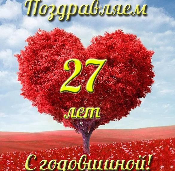 Поздравление с годовщиной свадьбы в стихах красивые 27 лет