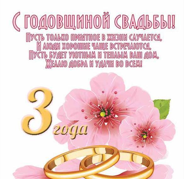 Открытка с годовщиной свадьбы на 3 года