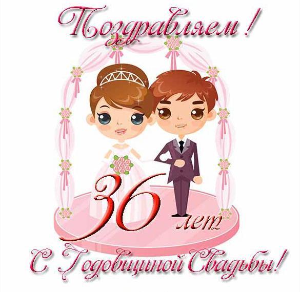 Открытка с годовщиной свадьбы на 36 лет