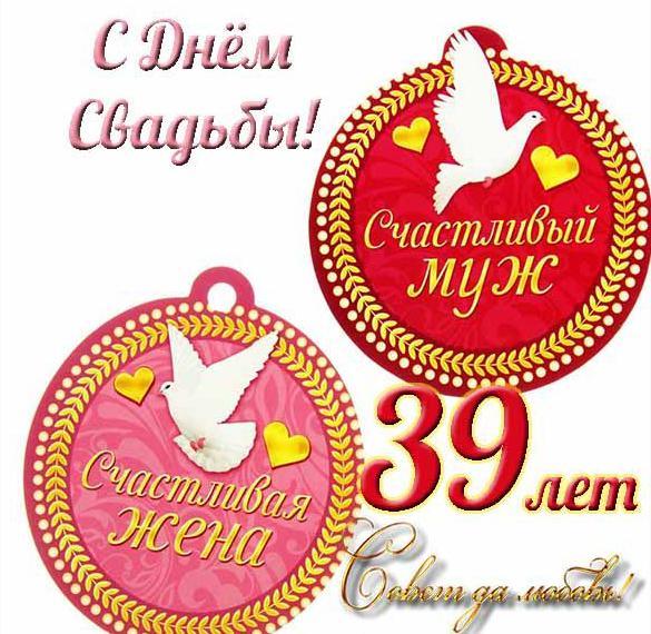 Открытка с годовщиной свадьбы на 39 лет