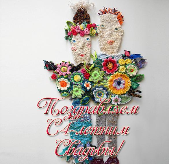 Красивая открытка с годовщиной свадьбы на 4 года