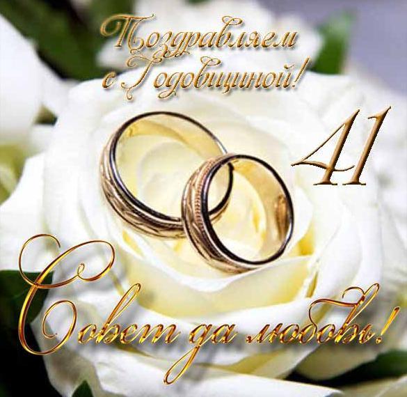Открытка с годовщиной свадьбы на 41 год