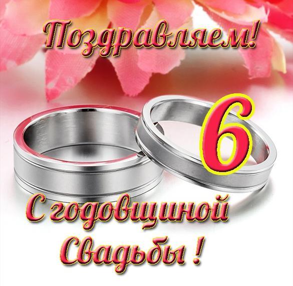 поздравление жены с шестилетней годовщиной свадьбы
