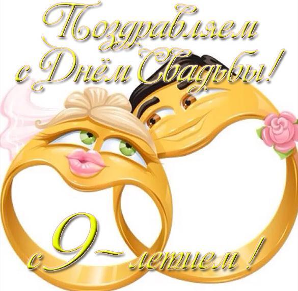 Открытка с годовщиной свадьбы на 9 лет