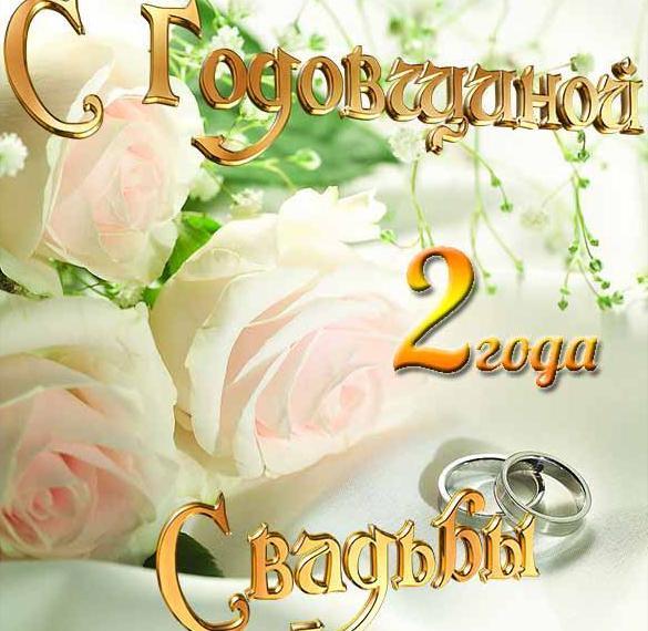 Поздравления с 2 летней годовщиной свадьбы стихи красивые