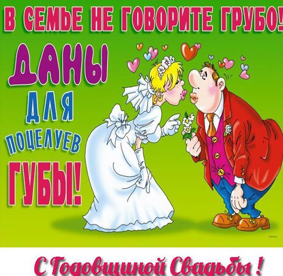 Анимашки приколы поздравление со свадьбой