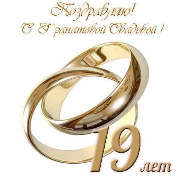 Открытки с днем свадьбы 19 лет гранатовой мужу