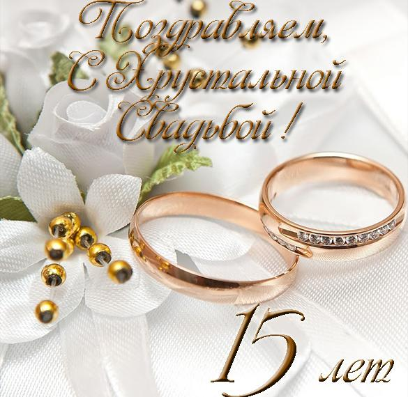 Красивая электронная открытка с хрустальной свадьбой