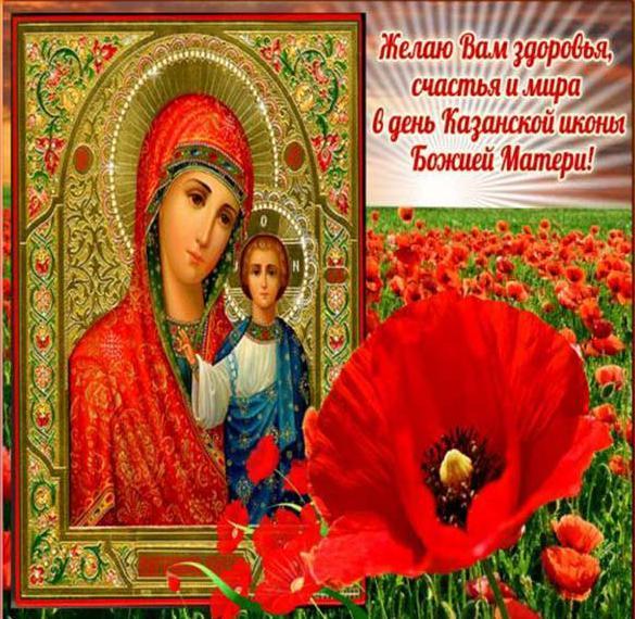 Открытка с иконой Казанской Божьей Матери