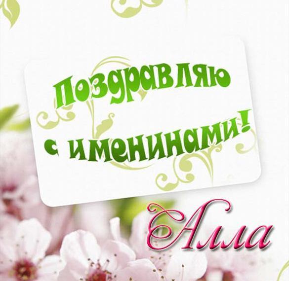 Открытка с именинами Алла