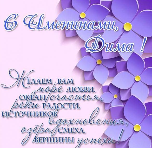 Открытка с именинами Дима