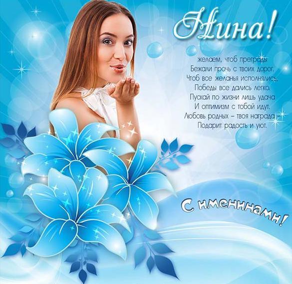 Открытка с именинами Нина