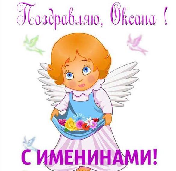 Открытка с именинами Оксана