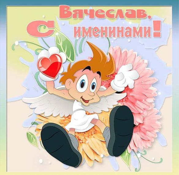 Открытка с именинами Вячеслава