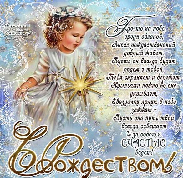 Электронная открытка с католическим Рождеством