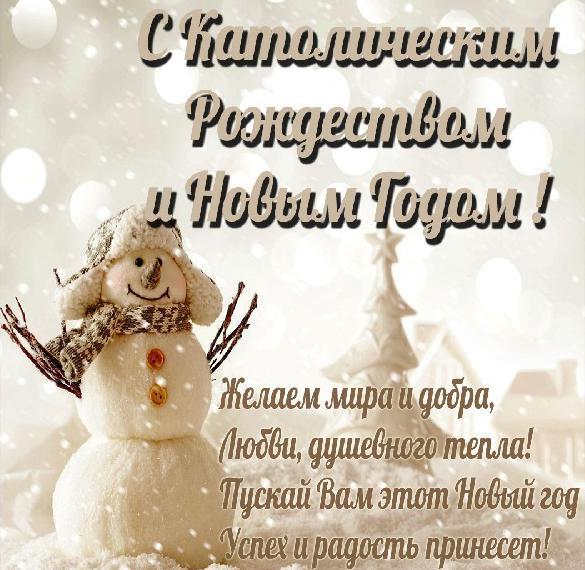Открытка с католическим Рождеством и Новым Годом