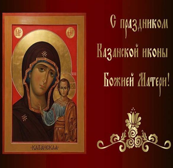 Открытка с Казанской иконой