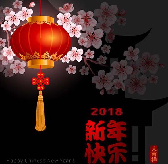 Открытка с китайским 2018 годом