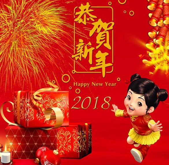Открытка с китайским Новым Годом 2018