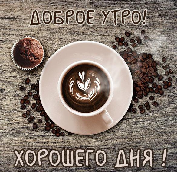 Открытка с кофе доброе утро хорошего дня