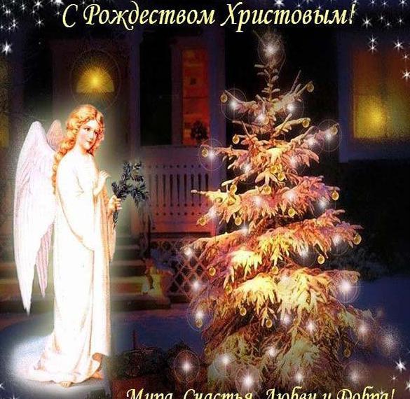 Открытка с коротким с поздравлением с Рождеством