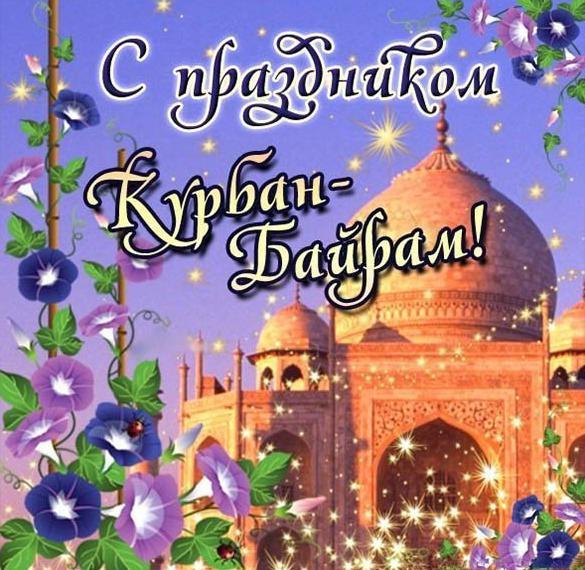 Открытка с Курбан Байрам