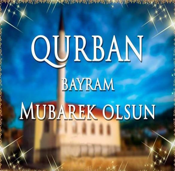 Открытка с Курбан Байрамом на татарском языке