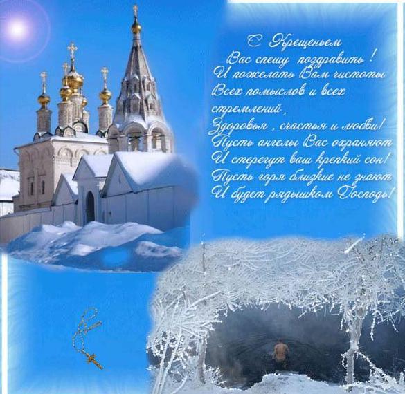 Бесплатная открытка с крещением Господним