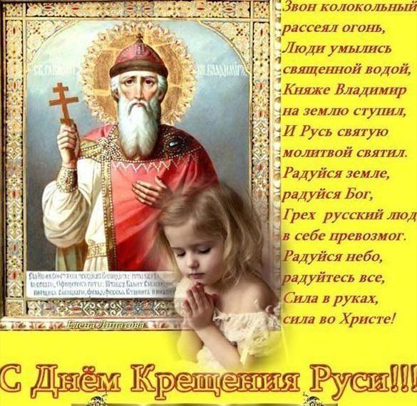 Открытка с Крещением Руси с поздравлением