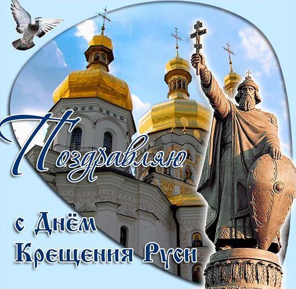 Открытка с Крещением Руси