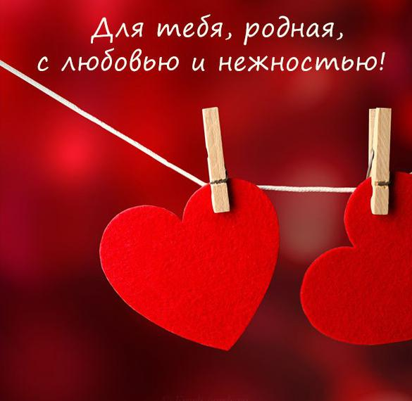Открытка с любовью и нежностью для любимой