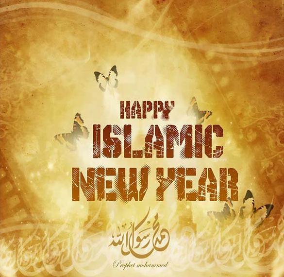 Открытка с мусульманским Новым Годом