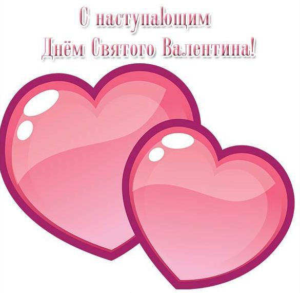 Открытка с наступающим днем Святого Валентина