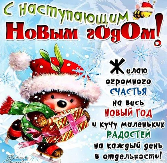 Виртуальная открытка с наступающим Новым Годом