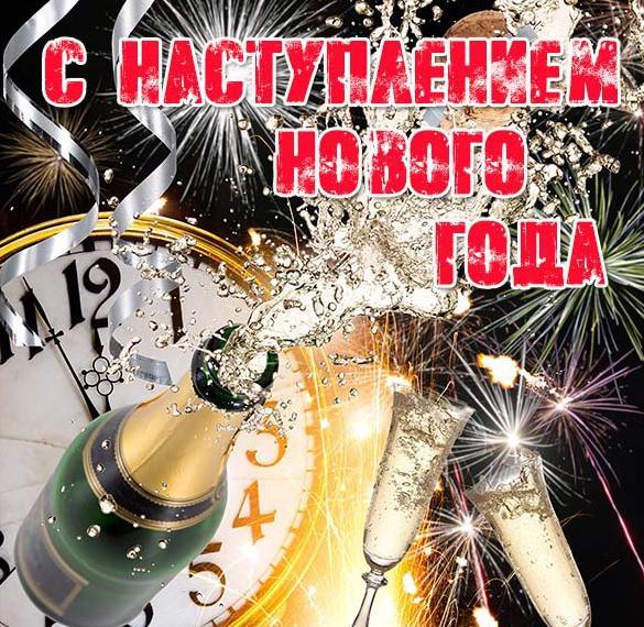 Открытка с наступлением нового года