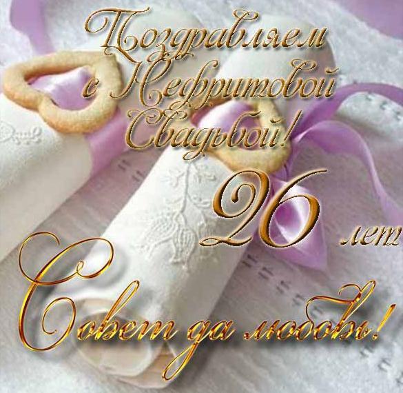 Открытка с нефритовой свадьбой