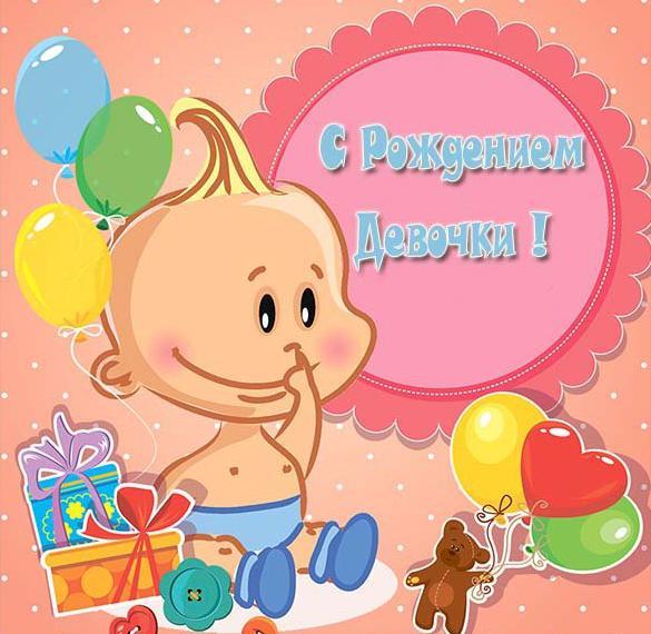 Электронная открытка с новорожденной девочкой