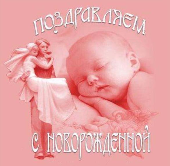 Прекрасная открытка с новорожденной девочкой