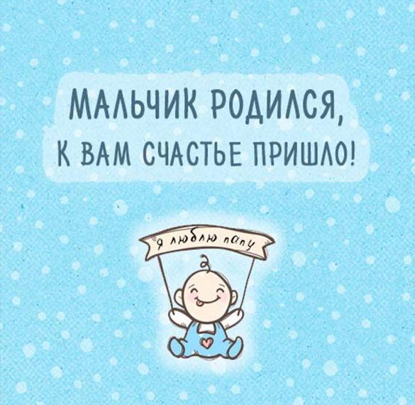 Прикольная открытка с новорожденным мальчиком